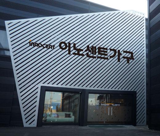 [2012 한국소비자만족지수1위] 혼수가구 전문 브랜드 '이노센트'