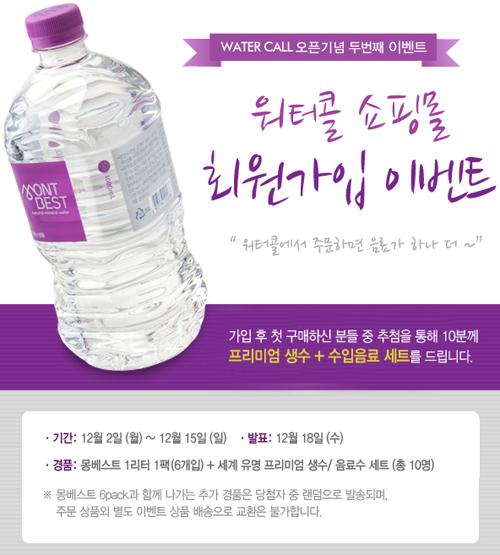 생수 쇼핑몰 워터콜, 내추럴 미네랄워터 몽베스트 증정 이벤트