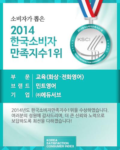 화상·전화영어 민트영어, 한국소비자만족지수 수상 쾌거
