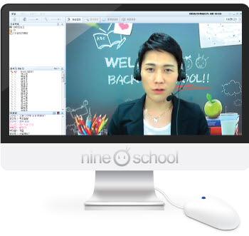 [2014 한국소비자만족지수1위] 나인스쿨, 대한민국 최초 생방송 과외형 인터넷 강의 제공
