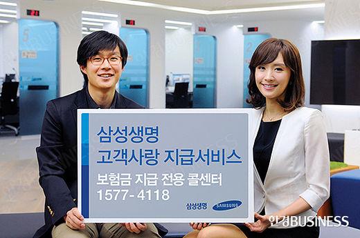 생명보험사 대상 삼성생명, 보험금 지급 기일 단축해 '고객 감동' 실현