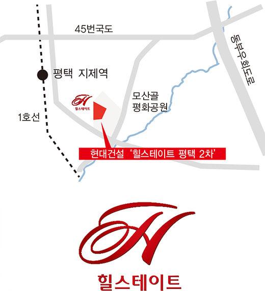 [평택 분양 단지-현대건설] 매머드급 힐스테이트 대단지 '개봉박두'