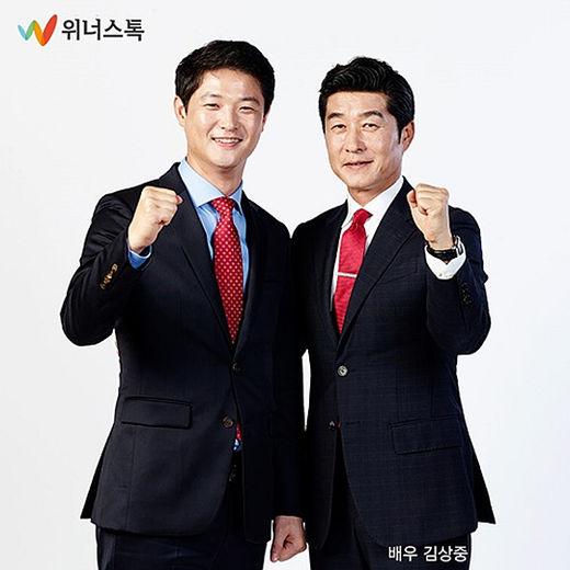 위너스톡, 배우 김상중과 전속모델 재계약