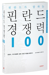 ● 일카 타이팔레 엮음/조정주 옮김/396쪽/비아북/1만6000원