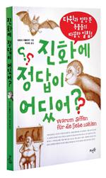 ● 외르크 치틀라우 지음/박규호 옮김/174쪽/뜨인돌