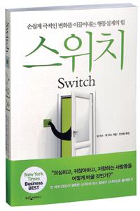 ● 칩 히스 외 지음/안진환 옮김/392쪽/웅진지식하우스/1만5000원