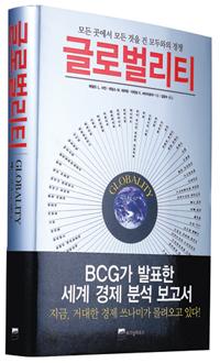 ● 해럴드 L 서킨 외 지음/김광수 옮김/400쪽/위즈덤하우스/1만8000원