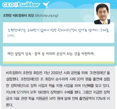 [비즈니스 리더 라운지] 5개월여의 내분 사태 수습에 '동분서주'