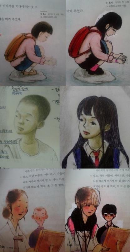 교과서 '평범녀'가 '훈녀'로…누리꾼 폭소