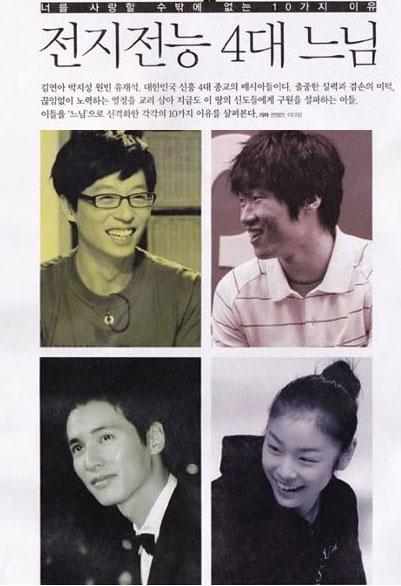 """대한민국 4대느님, 누리꾼들 """"완전 공감"""""""