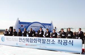 삼천리·KDB산업은행 등이 참여한 안산복합화력발전 착공식 모습.