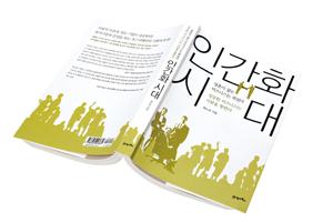 [Book] '인간화 시대'
