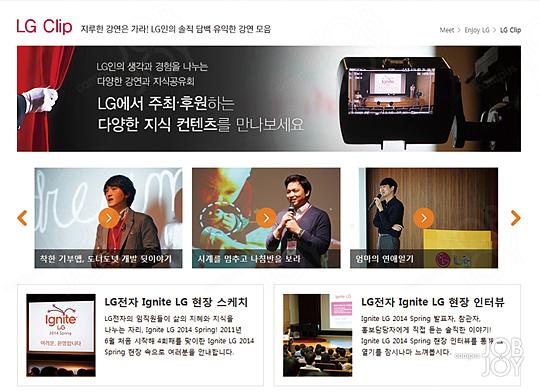 "[Meet LG, Apply LG] 짱짱한 기능과 깨알 정보 ""이런 채용 포털은 처음이야!"""