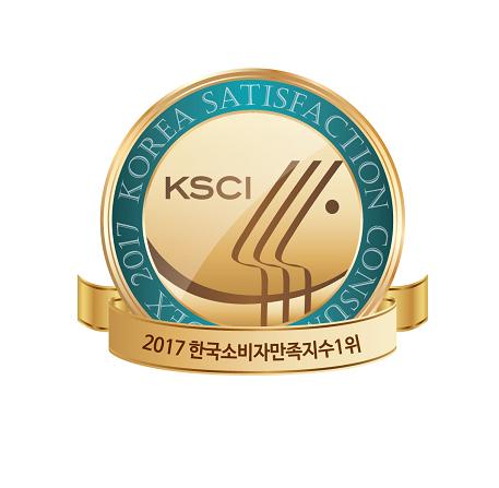 2017 한국소비자만족지수 1위는