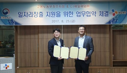 CJ제일제당, 진천 식품통합생산기지 정규직 400명 신규 채용