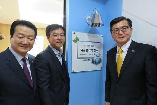 LG디스플레이, 소외계층 아동 위한 'IT발전소 43호점' 열어
