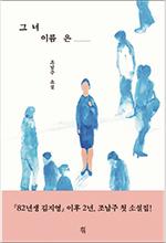 [페미니즘 경제학] '초보자부터 남성까지' 당신을 위한 맞춤형 페미니즘 도서 11선