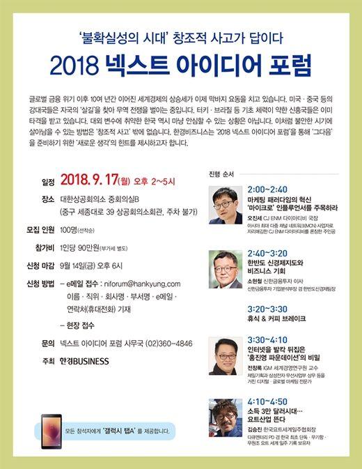 [알림] 한경비즈니스, '2018 넥스트 아이디어 포럼' 17일 개최