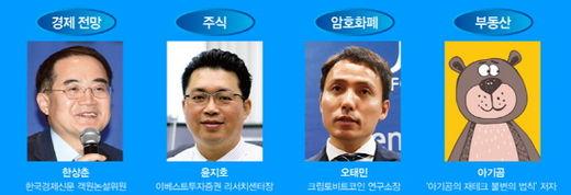[알림] '2019 재테크 대전망' 세미나...국내 최고 전문가 4인 특강