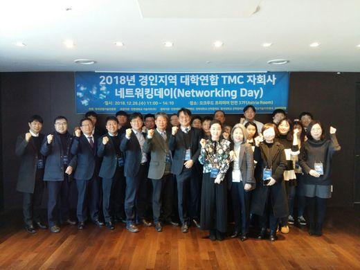 '경인지역대학연합 TMC 자회사 네트워킹 데이' 개최