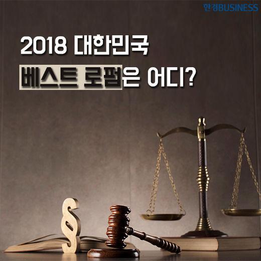 [카드뉴스] 2018 대한민국 베스트 로펌은 어디?