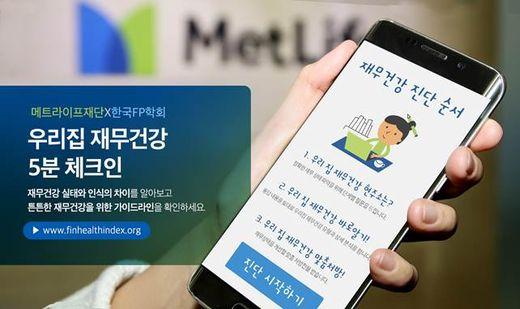 메트라이프생명, '재무건강'을 위한 '5분 체크인' 제공