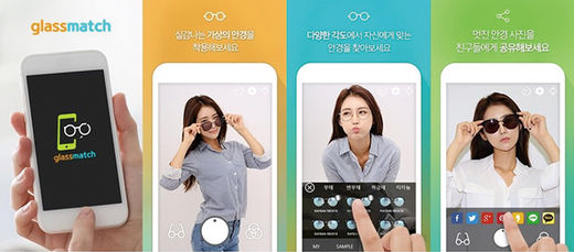 글라스 매치는 증강현실(AR) 기술을 적용해 자신에게 어울리는 다양한 형태의 안경을 온라인에서 착용해 볼 수 있도록 하는 서비스를 제공한다.