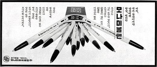 1960년대 모나미 153 볼펜 초기 광고. /모나미 제공