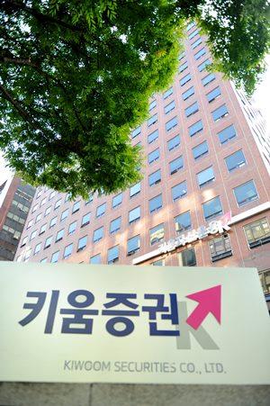 (사진) 서울 여의도 키움증권 사옥. /키움증권 제공