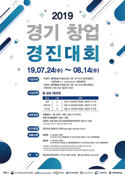 [플라자] '2019년 경기 창업 경진대회' 창업 아이디어 공모 접수 外