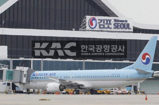 김포공항. /한국공항공사 제공