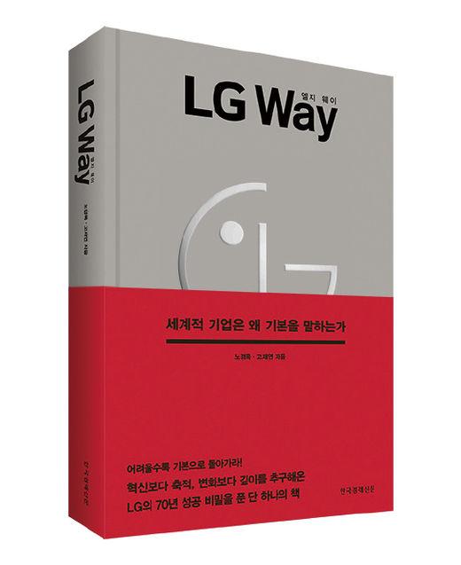 [서평]LG의 70년 성공 비밀을 푼 단 하나의 책