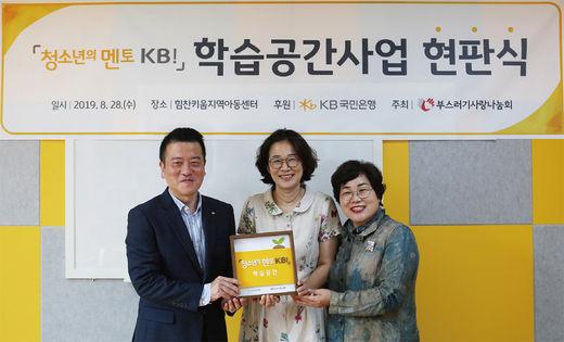 지난 8월 열린 '청소년의 멘토 KB!' 프로그램의 학습공간 준공식./ 사진제공=KB국민은행