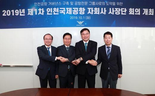10월 1일 오후 인천국제공항공사 회의실에서 열린