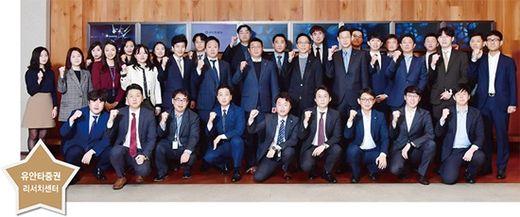 유안타증권 박기현(둘째줄 오른쪽 다섯째) 리서치센터장과 애널리스트들이