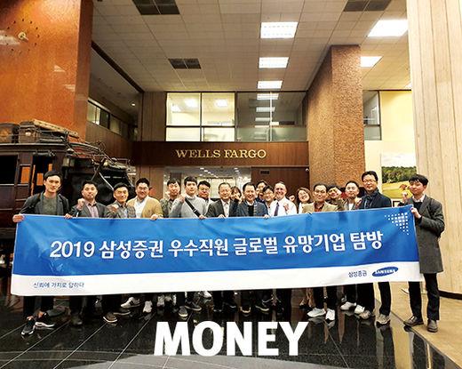 삼성증권 '글로벌 PB연구단', 전 세계 유망 투자처 찾아 8만리