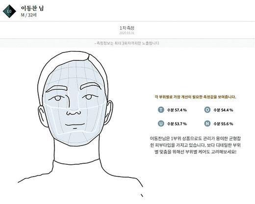 톤28 홈페이지에 접속하면 피부 진단 결과와 제조되는 화장품의 성분을 확인할 수 있다.