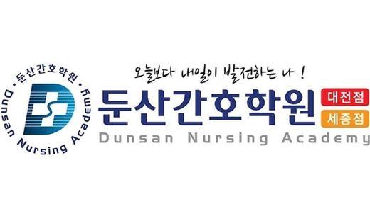 [2020 한국소비자만족지수 1위] 간호학원 브랜드, 둔산간호학원