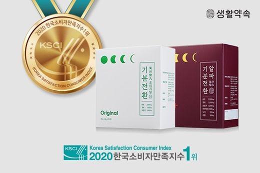 [2020 한국소비자만족지수 1위] 건강환 관련 식품 브랜드, 생활약속