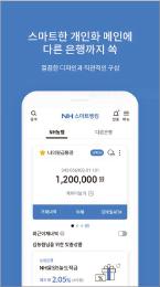 [NH스마트뱅킹]'AI상담톡·간편 송금' 돋보여...오픈뱅킹 접근성 강화