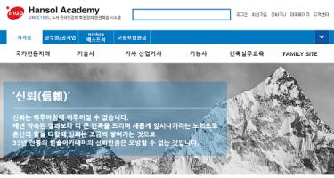 [2020 대한민국소비자만족대상] 한솔아카데미, 자격증 전문 교육의 선두주자