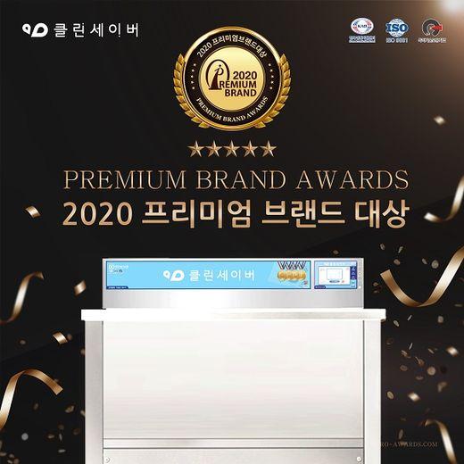 [2020 프리미엄브랜드대상] 초음파식기세척기 브랜드, 클린세이버