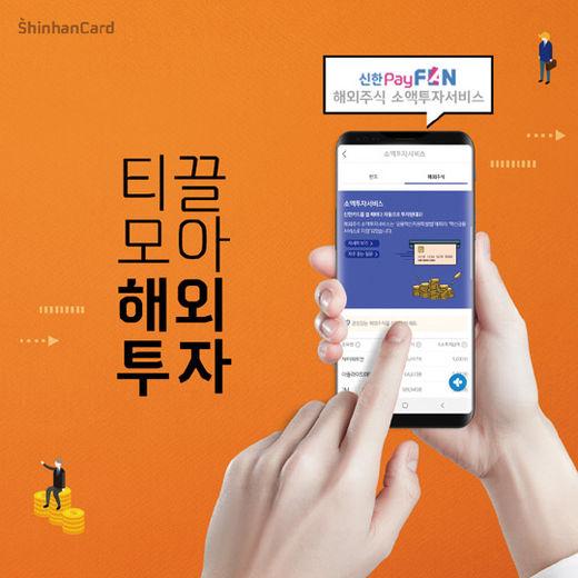 신한카드는 페이판 앱을 통해 최소 100원부터 모아 해외주식에 투자할 수 있는 서비스를 운영 중이다./신한카드 페이스북