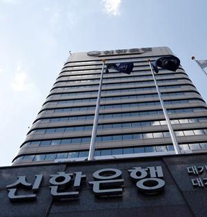 (사진) 서울 중구 세종대로 신한금융지주 본사. /한국경제신문
