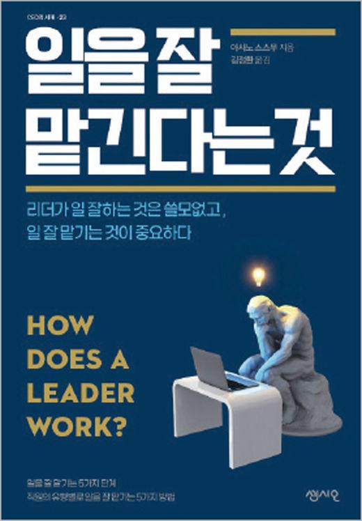 [이 주의 책] 경제학은 어떻게 권력이 되었는가 外