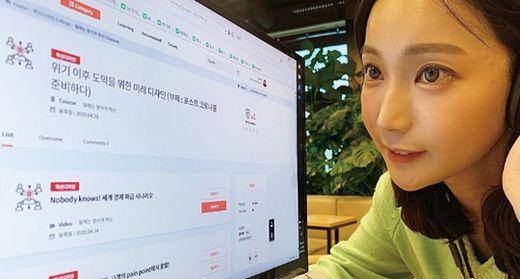 SK그룹은 임직원 역량 강화를 위해 사내 교육 플랫폼인
