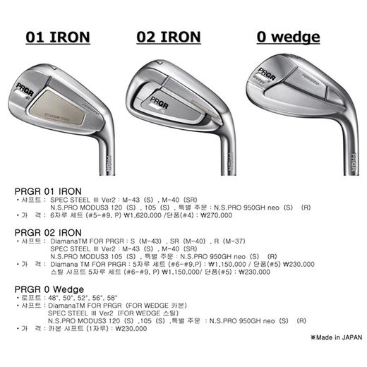 PRGR, 'PRGR IRONs'과 'RS 시리즈 드라이버' 신발매
