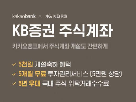 카카오뱅크, KB증권 주식 계좌 개설 신규 서비스