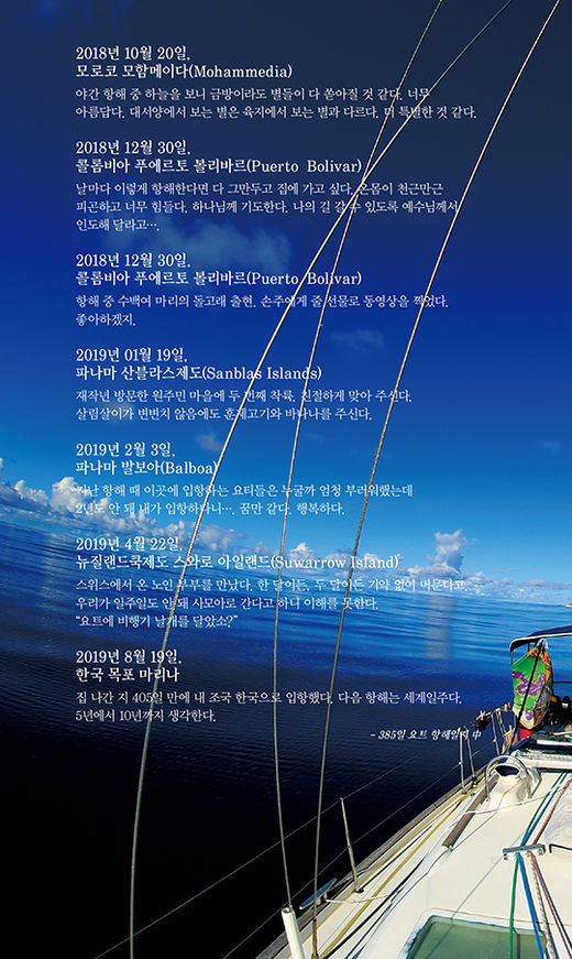 """생활요트인 김영애 """"요트 위 한 달 살기 어때요?"""""""