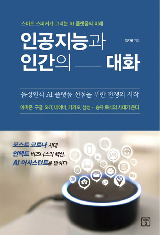 [이 주의 책] 인공지능과 인간의 대화 外